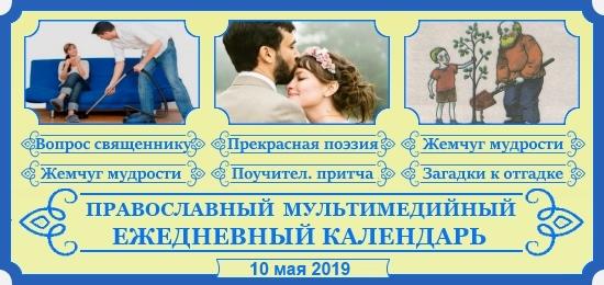 Православный календарь на 10 мая 20019