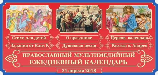 Православный календарь – 21 апреля 2019