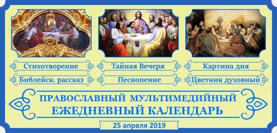 Православный календарь — 25 апреля 2019. ВЕЛИКИЙ ЧЕТВЕРГ
