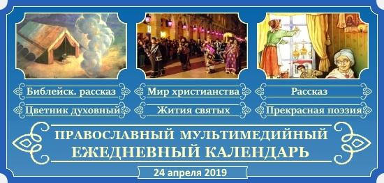 Православный календарь - 24 апреля 2019