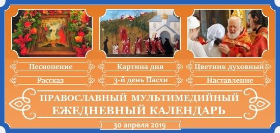 Православный календарь – 30 апреля 2019