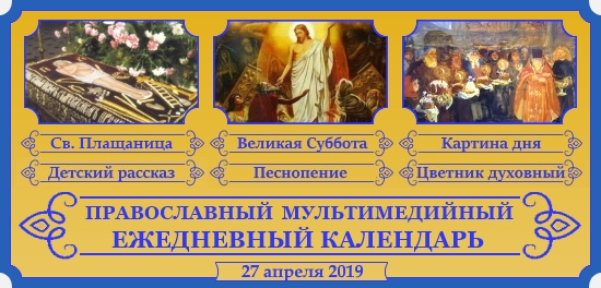 Православный календарь на 27 апреля. ВЕЛИКАЯ СУББОТА