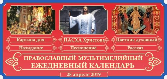 Православный календарь - 28 апреля 2019. ПАСХА!