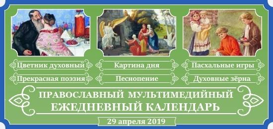 Православный календарь — 29 апреля 2019
