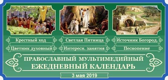 Православный календарь на 3 мая 2019