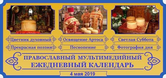 Православный календарь 4 мая 2019