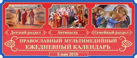 Православный календарь на 5 мая 2019