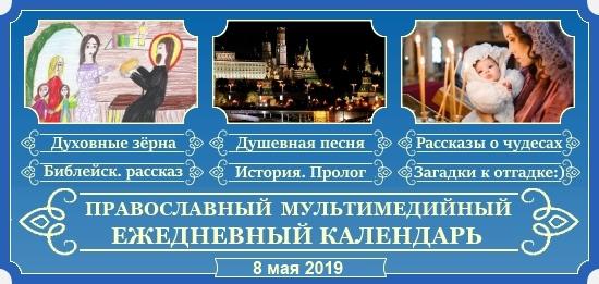 Православный календарь на 8 мая 2019