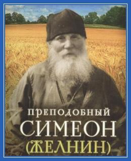 Преподобный Симеон Желнин
