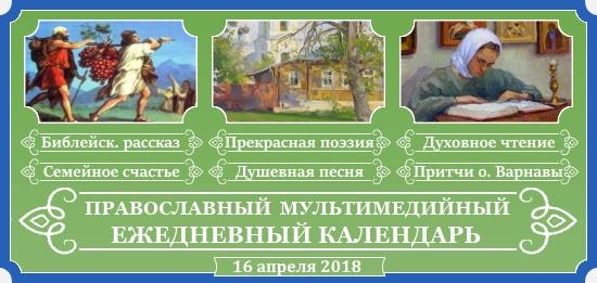 Семейный православный календарь на 16 апреля