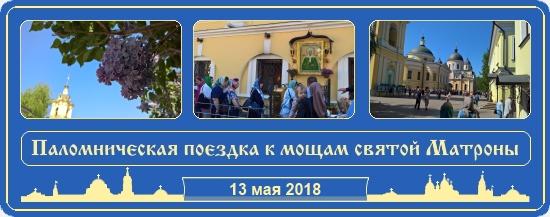 Поездка в Покровский монастырь