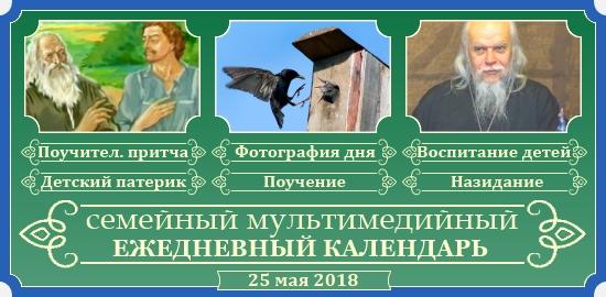 Православный календарь на 25 мая 2018