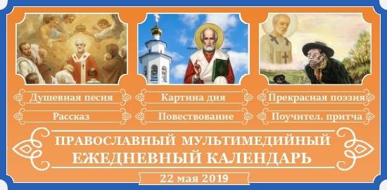 Православный календарь на 22 мая 2019. Святитель Николай Чудотворец
