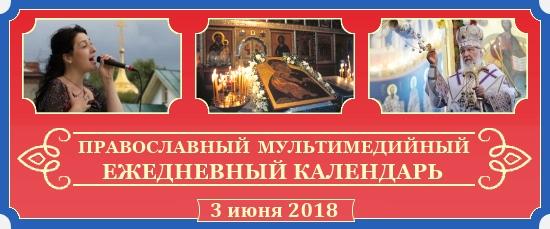 Православный календарь на 3 июня 2018