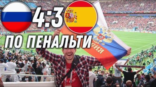 Футбол 2018: Россия в четвертьфинале!