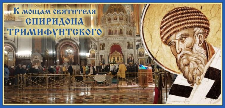К мощам святителя Спиридона в Храм Христа Спасителя!