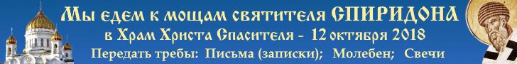 Рассказ о паломничестве к прп. Сергию