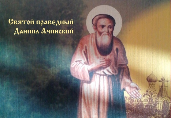 ДАНИИЛ АЧИНСКИЙ. Патерик