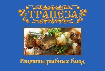 Голубцы из китайской капусты с лососем   Постный рыбный обед №13