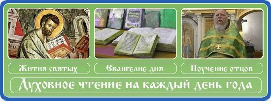 Духовное чтение на 18 марта 2019