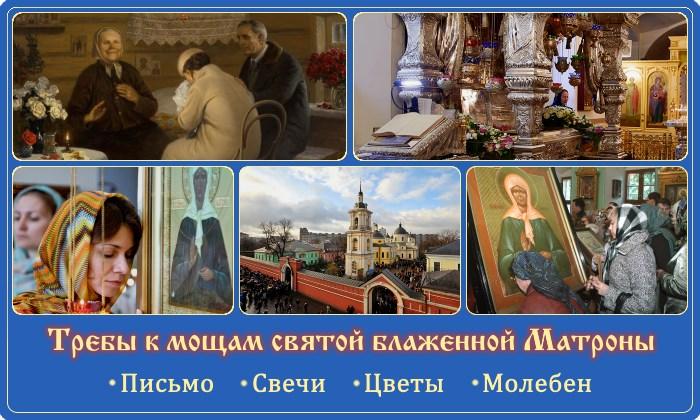Письмо (записка), свечи и цветы святой Матроне!