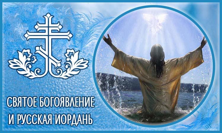 Святое Богоявление и русская Иордань