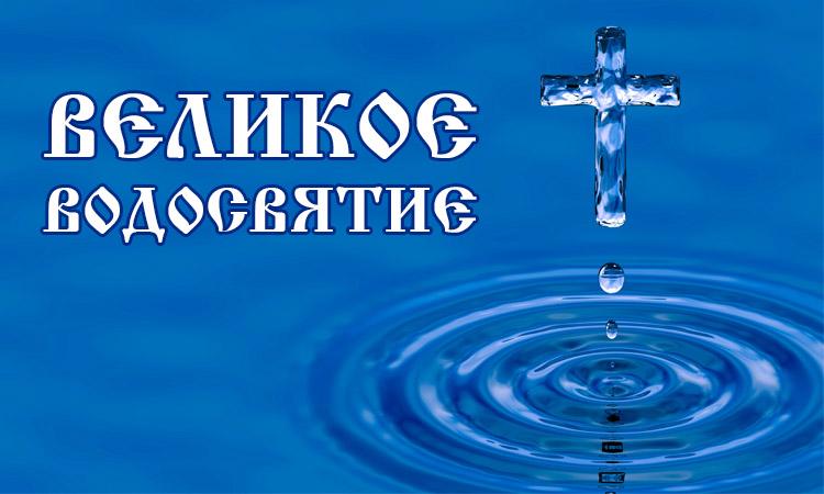 Великое водосвятие