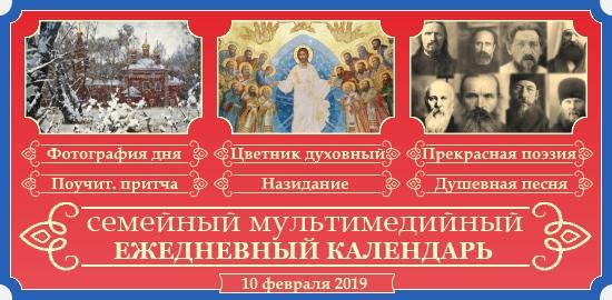 Семейный календарь на 10 февраля 2019