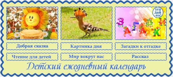 Детский календарь на 7 марта 2019