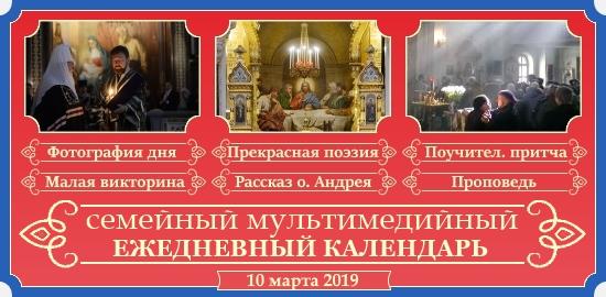 Семейный календарь на 10 марта 2019