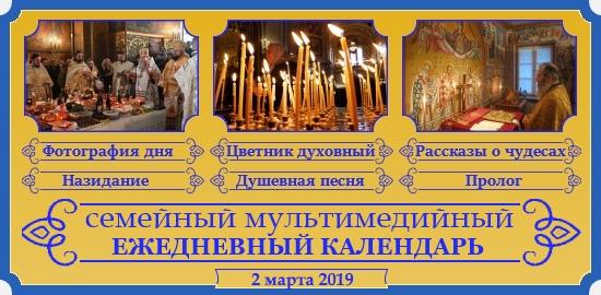 Семейный календарь на 2 марта 2019