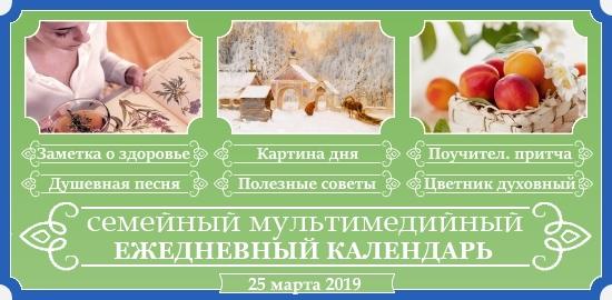 Семейный календарь на 25 марта 2019