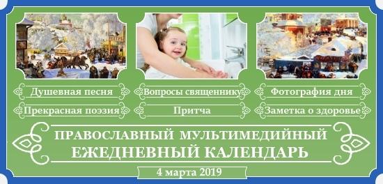 Семейный календарь на 4 марта 2019
