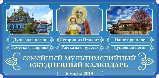 Семейный календарь на 6 марта 2019