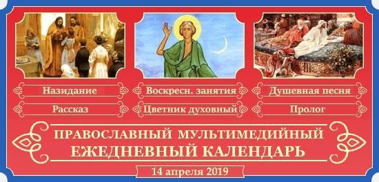 Православный ежедневный календарь — 14 апреля 2019