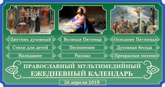 Православный календарь на 26 апреля 2019. Великая Пятница