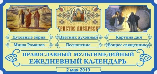 Православный календарь на 2 мая 2019