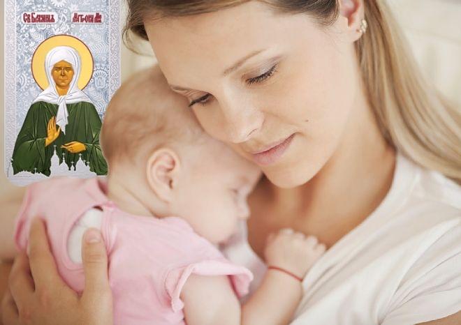 Блаженная Матрона помогла забеременеть и родить здоровую девочку!