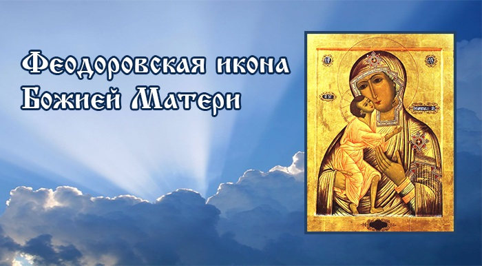 Феодоровская икона Божией Матери | Видеофильм