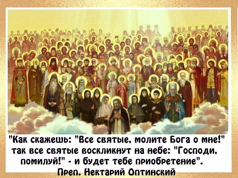 Совет прп. Нектария Оптинского