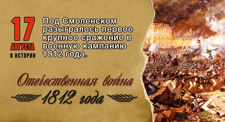 Смоленское сражение 1812 года. Отечественная война
