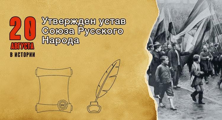 20 августа в истории. Союз Русского Народа