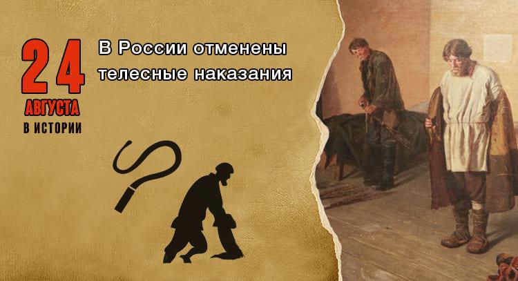 24 августа в истории. Отмена телесных наказаний