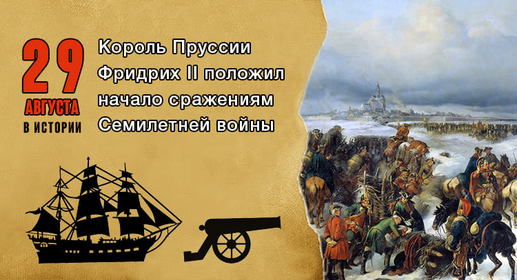 29 августа в истории. Начало Семилетней войны