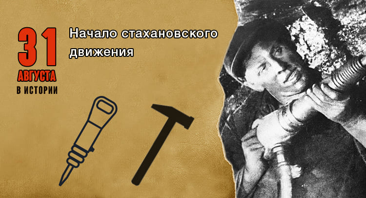 31 августа в истории. Стахановское движение