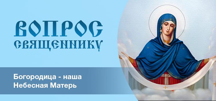 Богородица наша – Небесная Матерь