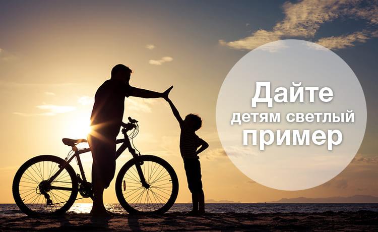 «Дайте детям светлый пример»
