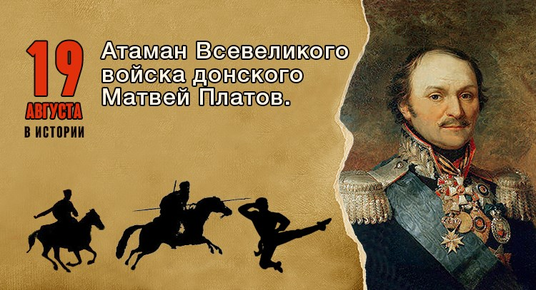 19 августа в истории. Матвей Платов