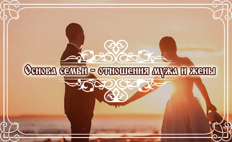 Основа семьи – отношения мужа и жены