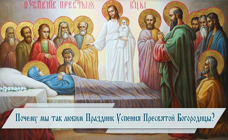 Почему мы так любим Праздник Успения Пресвятой Богородицы?
